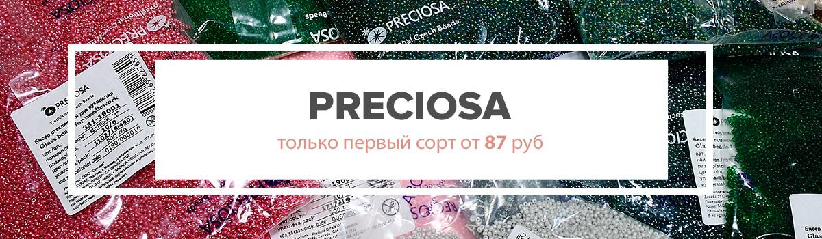 Чешский бисер Preciosa каталог